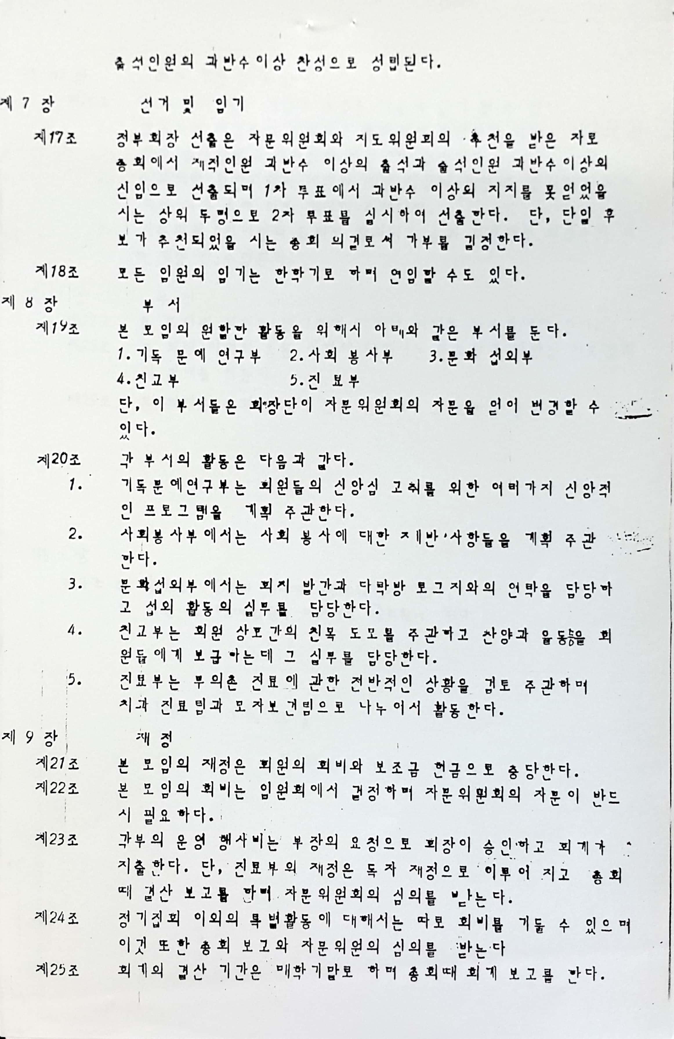 김경남교수님 에셀정기총회자료 1986년8월_14.jpg