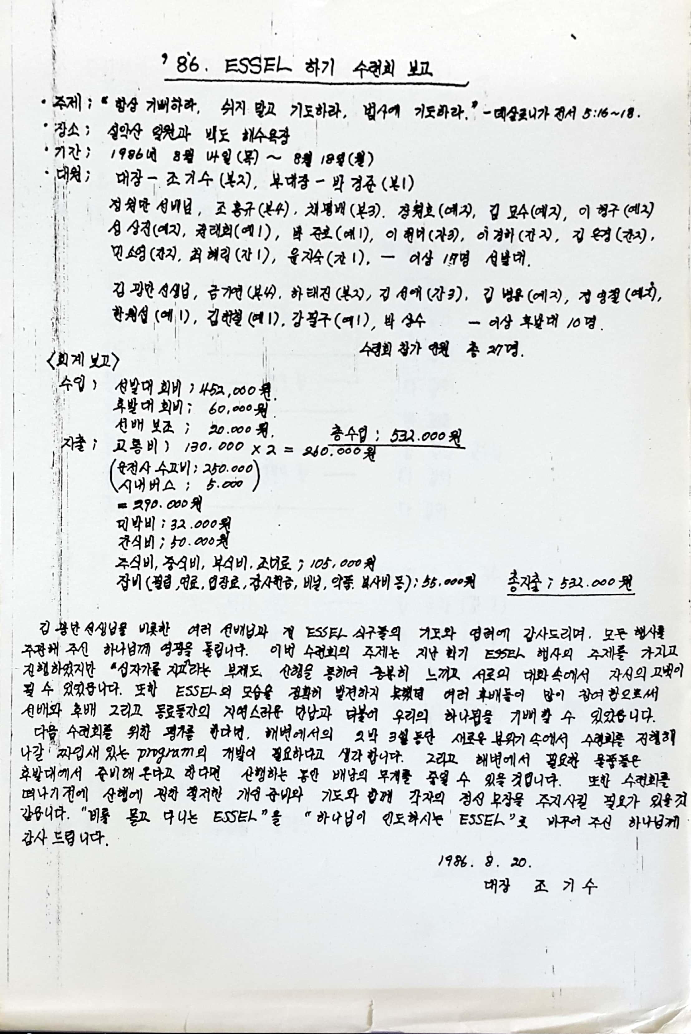 김경남교수님 에셀정기총회자료 1986년8월_02.jpg