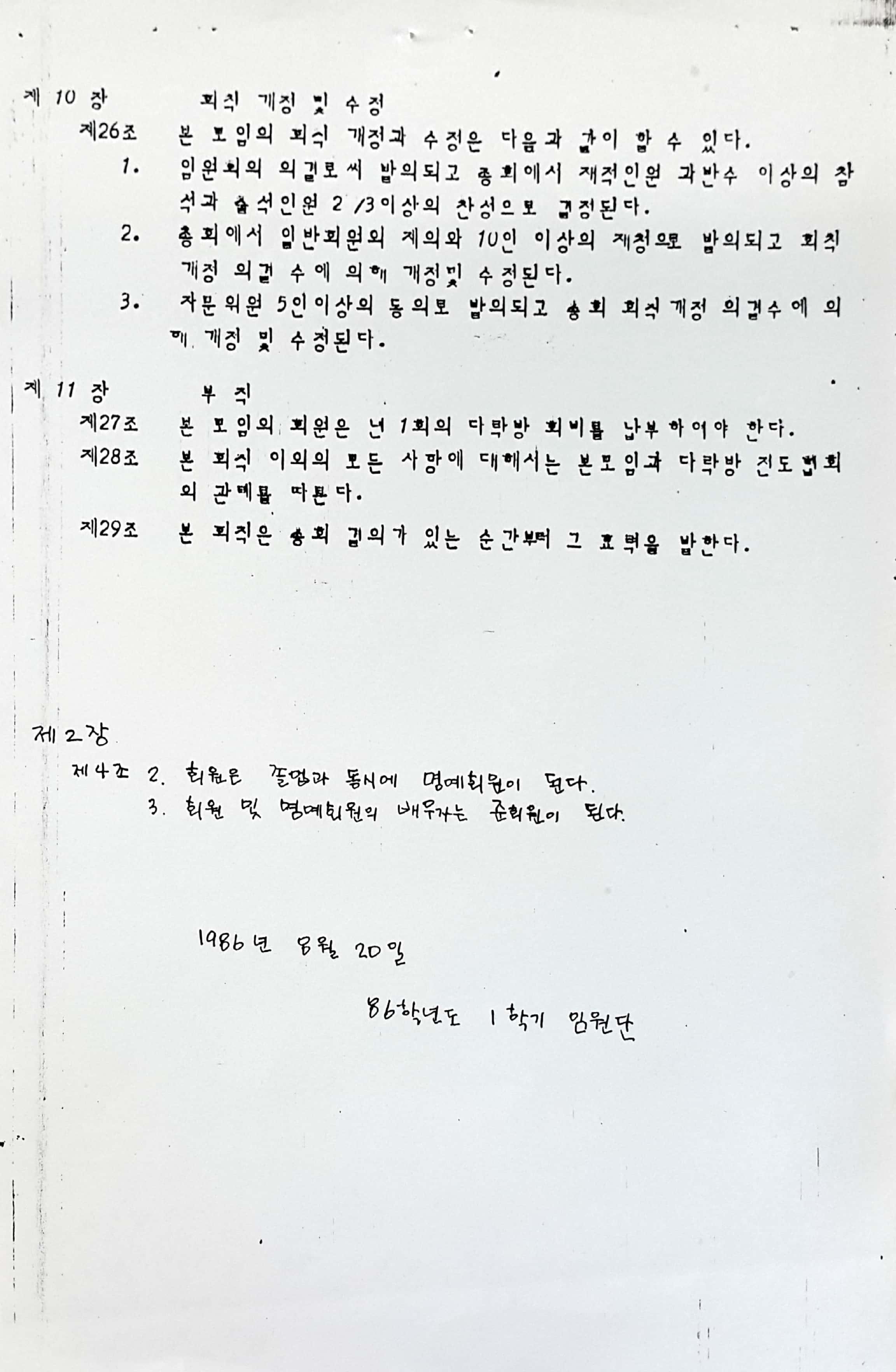 김경남교수님 에셀정기총회자료 1986년8월_15.jpg