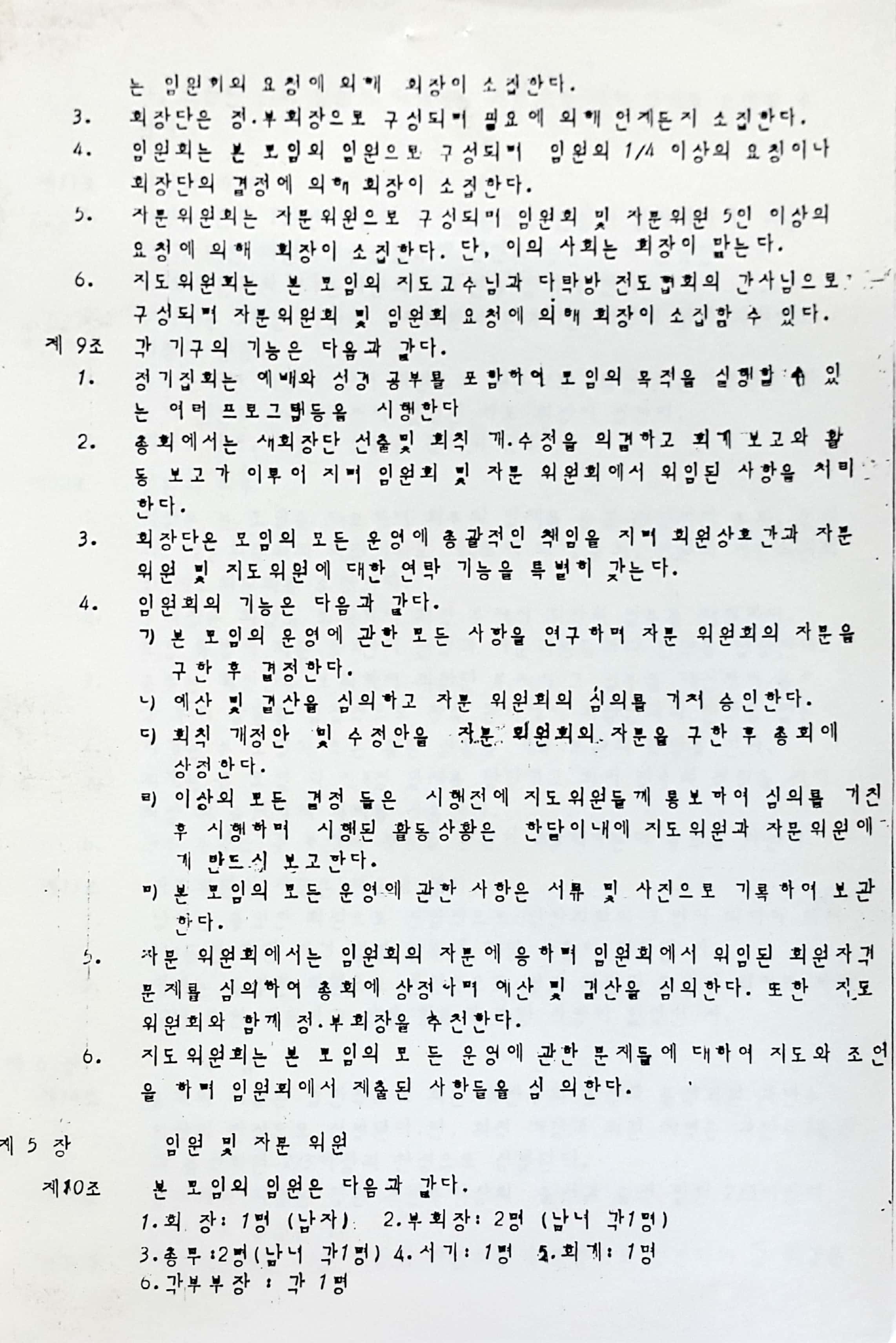 김경남교수님 에셀정기총회자료 1986년8월_12.jpg